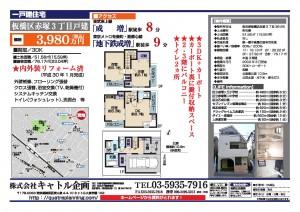板橋区赤塚3丁目3980万円0001