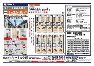 キャトル武蔵小金井138000001