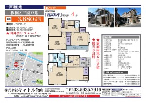 板橋区三園3680万円_000001