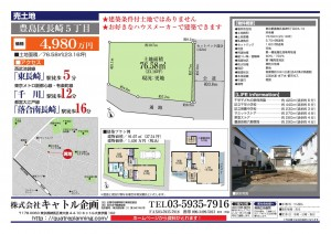 豊島区長崎5丁目4980_000001
