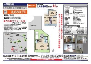石神井台6丁目3880万円0001