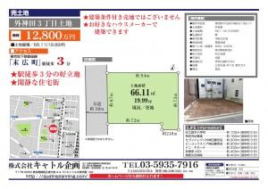 千代田区外神田3丁目12800万円_000001