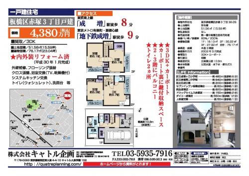 板橋区赤塚3丁目4380車なし0001