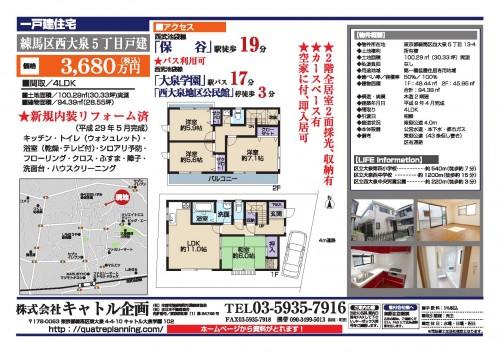 西大泉5丁目戸建②3680万円0001