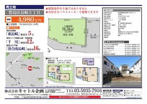 豊島区長崎5丁目4980
